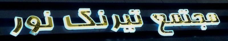 Ayneh-tirang noor