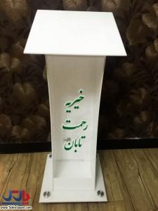 صندوق خیرات خیریه رحمت تابان (1)